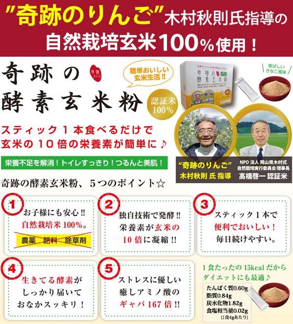『奇跡のりんご』木村秋則氏指導の自然栽培玄米100%使用!奇跡の酵素玄米粉はスティック1本食べるだけで玄米の10倍の栄養が簡単に摂れます♪
