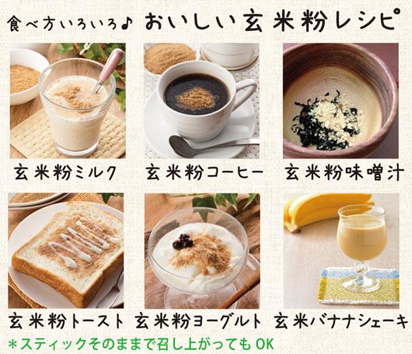 食べ方いろいろ♪おいしい玄米粉レシピ