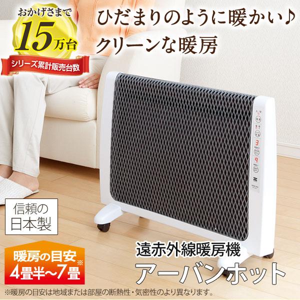 ひだまりの様に暖かい♪クリーンな暖房!遠赤外線暖房機アーバンホット