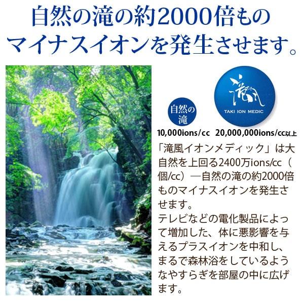自然の滝の約2000倍ものマイナスイオンを発生させます