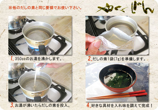 やくぜんだしの素でお味噌汁を作ってみました!