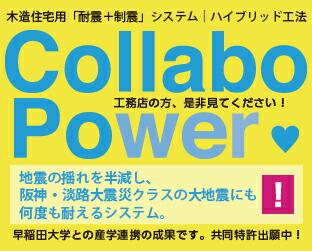 コラボパワー