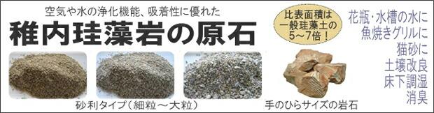 岩石タイプ(消臭、調湿、水浄化)
