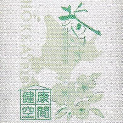 稚内珪藻土塗り壁