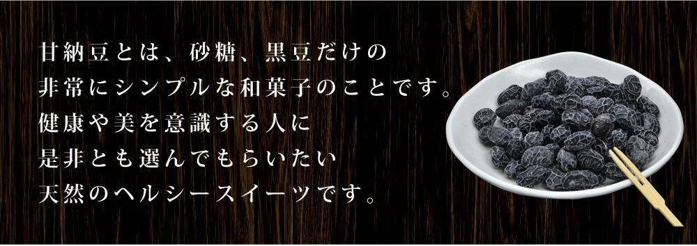 甘納豆とは、砂糖と黒豆だけのシンプルな和菓子