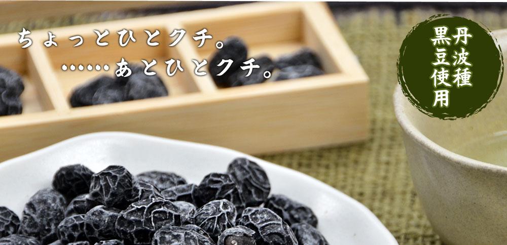 丹波種黒豆の甘納豆