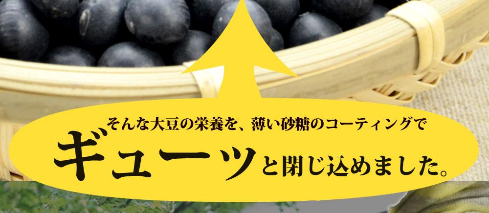大豆の栄養ぎゅっ