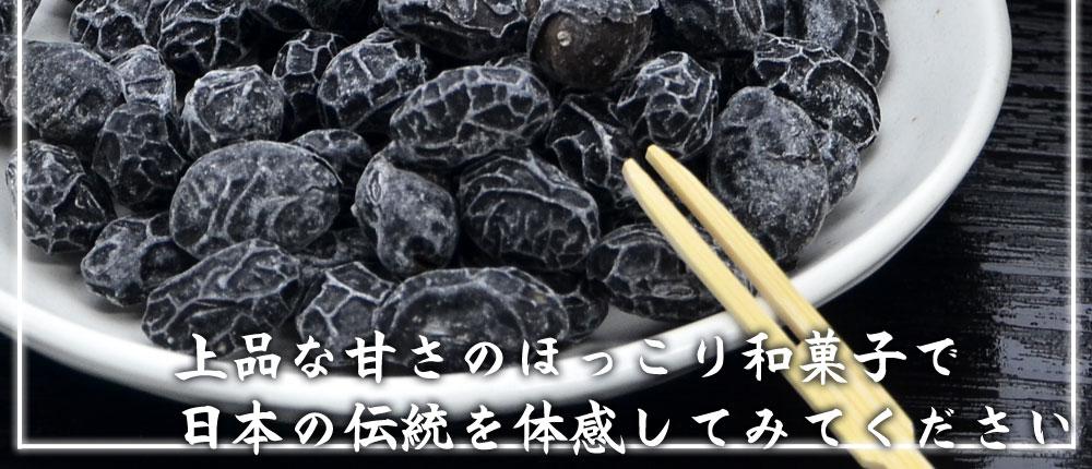 京の和菓子