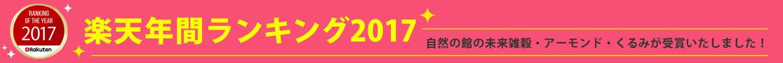 楽天年間ランキング2017受賞