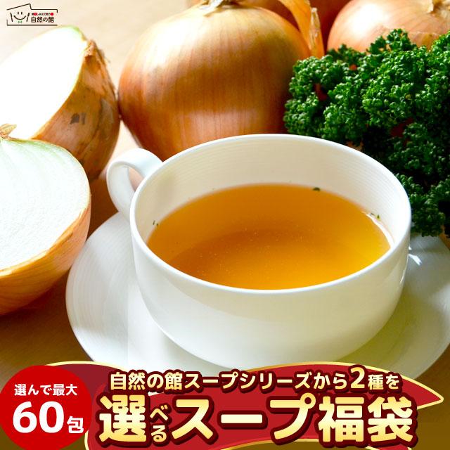 スープ2位