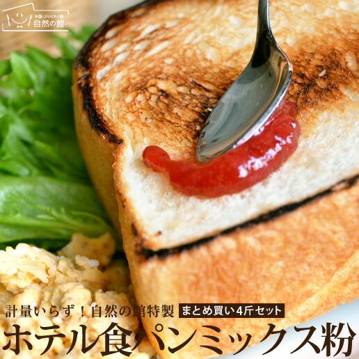 ホテル食パンミックス粉 4袋