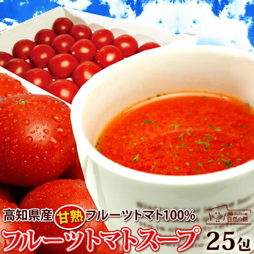 フルーツトマト入りスープ25包