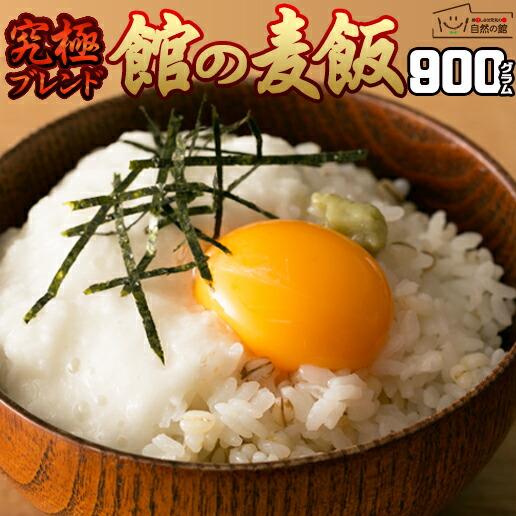 館の麦飯 900g(450g×2)