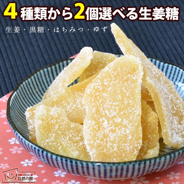 4種から2個選べる生姜糖2個セット