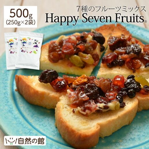 ハッピーセブンフルーツ500g(250g×2)