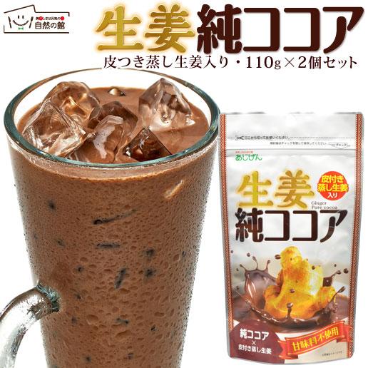 生姜ココア220g(110g×2袋)