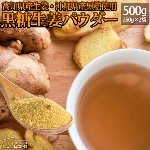 黒糖生姜パウダー2個セット