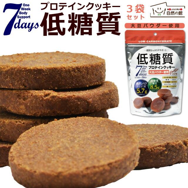 低糖質プロテインクッキー×3袋
