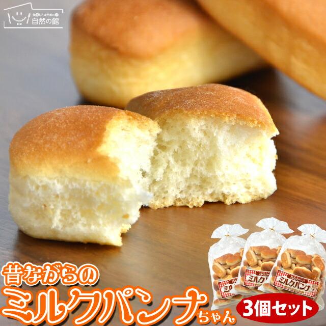 ミルクパンナちゃん 3個セット