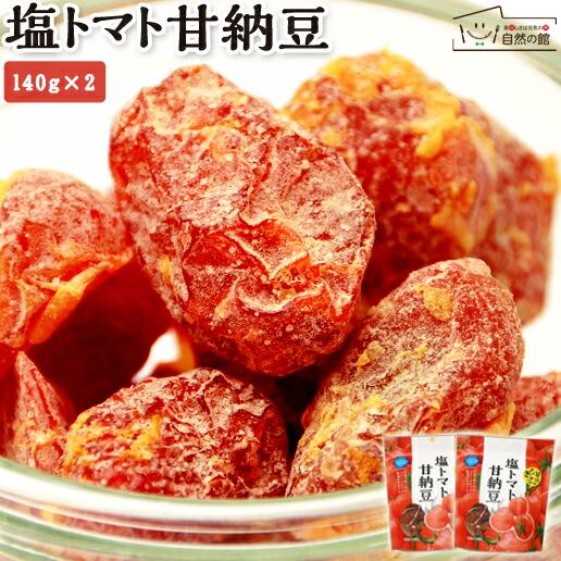 塩トマト甘納豆340g(170g×2)