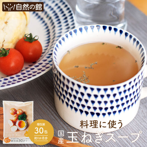 スープ3位