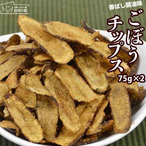 ごぼうチップス 75g×2