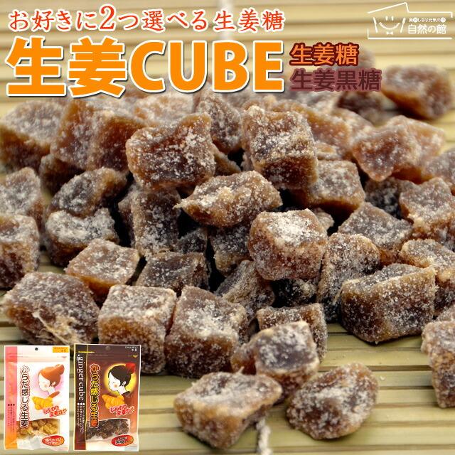 2種から2個選べる生姜CUBE