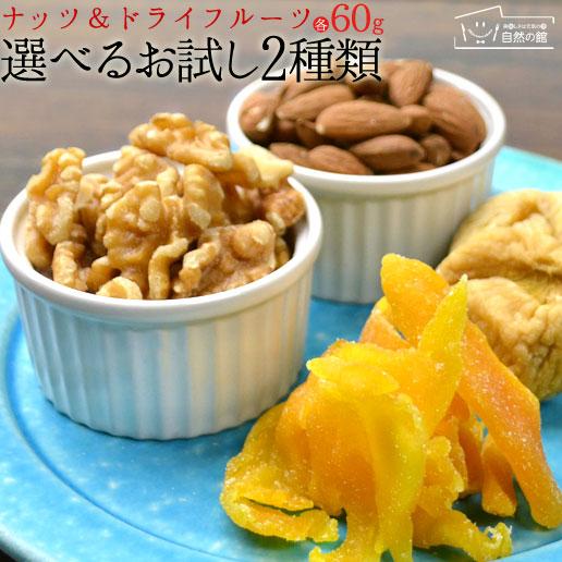 ナッツ&ドライフルーツ2種類セット