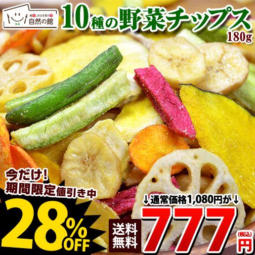 10種の野菜チップス180g