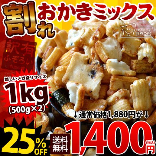 割れおかきミックス 1kg(500g×2)