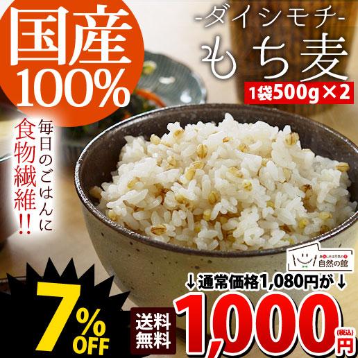 国産もち麦 1kg 500g×2