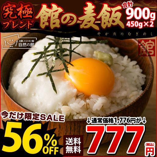 館の麦飯 900g