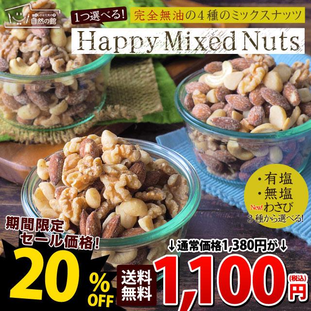 2種から1個選べるハッピーミックスナッツ300g