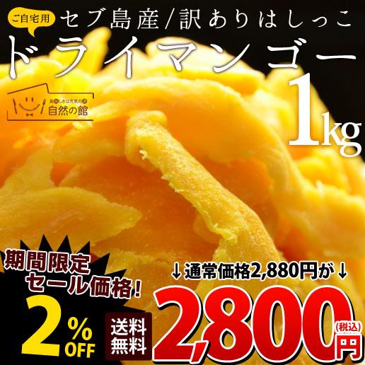 セブ島 ドライマンゴー1kg(500g×2)