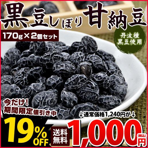 黒豆甘納豆 2個セット