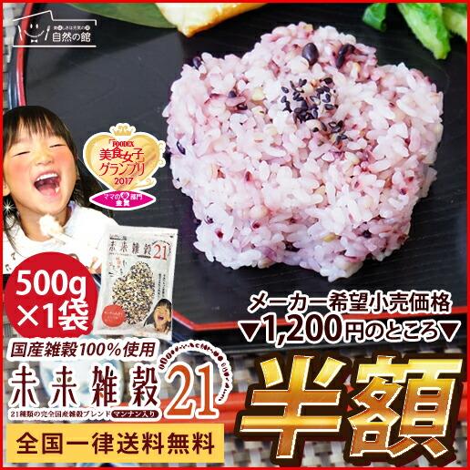 未来雑穀21+マンナン 500g