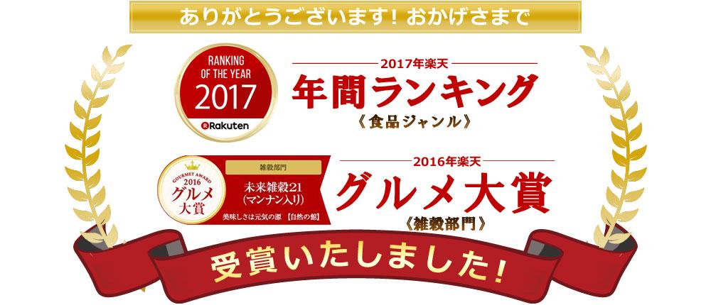 W受賞!年間ランキング入賞商品 雑穀1kg・グルメ大賞 雑穀1kg