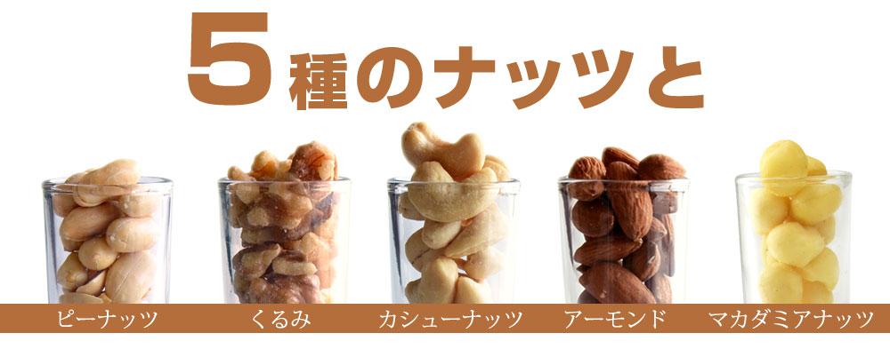 5種のナッツ