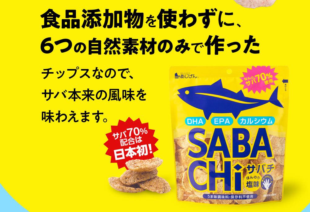 チップス サバ サバ70%使用!健康的なスナック菓子☆サバのチップス「SABACHi(サバチ)」