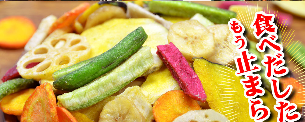 野菜チップス