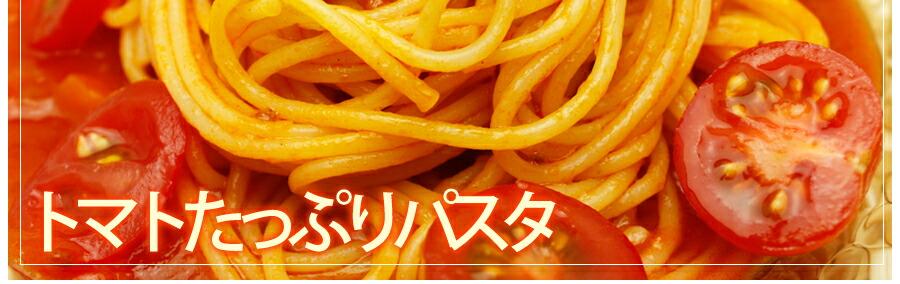 トマトたっぷりパスタ