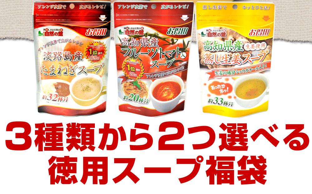 スープ セット