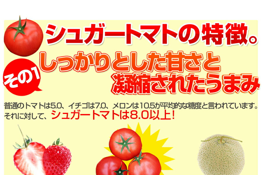 シュガートマトは甘い
