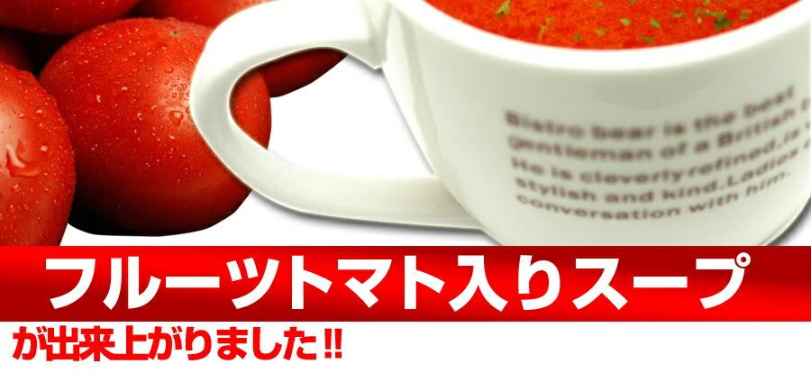 フルーツトマト入りスープ