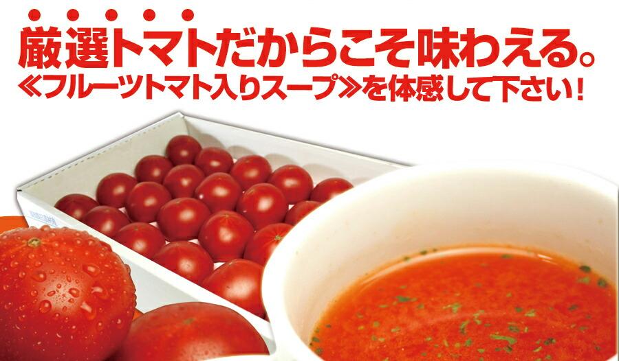 厳選トマトだから