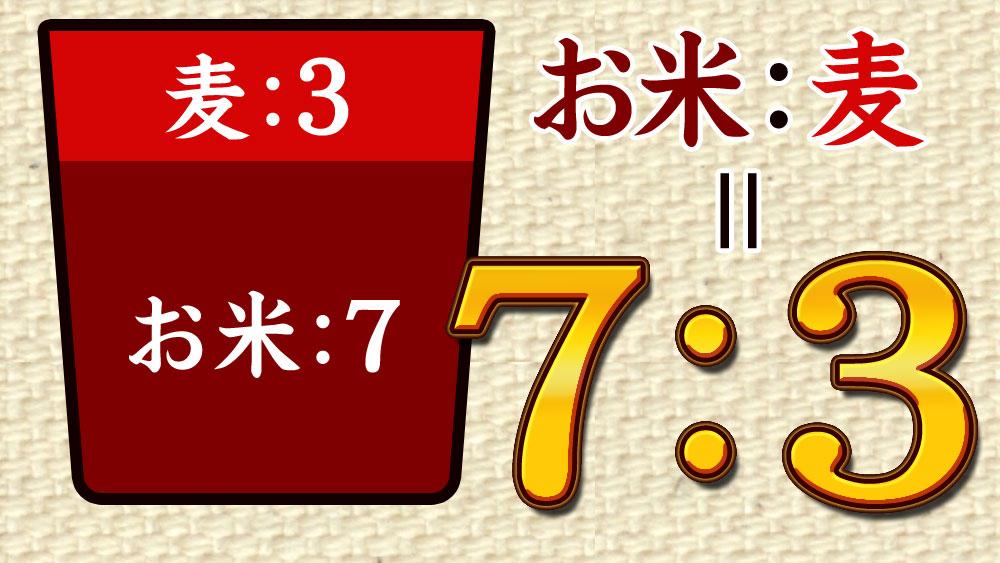 お米:麦=7:3