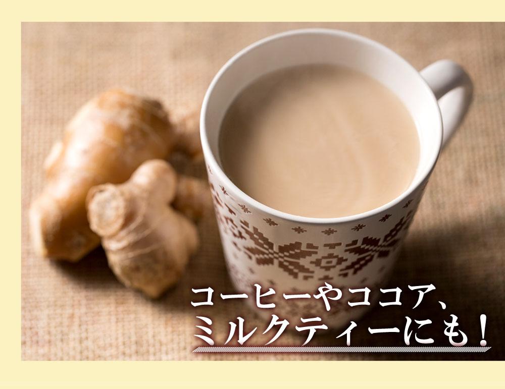 コーヒー、ココア、ミルクティーに