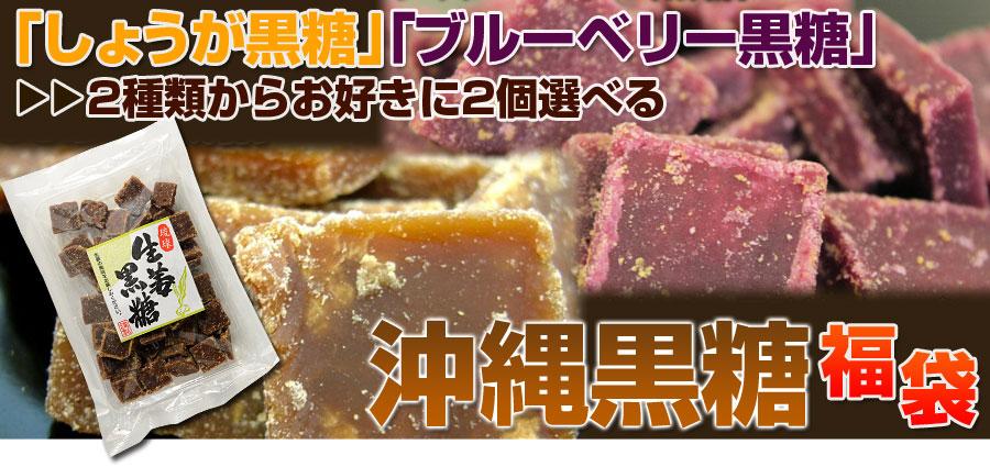 沖縄黒糖の福袋