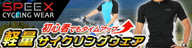 サイクリングウェア