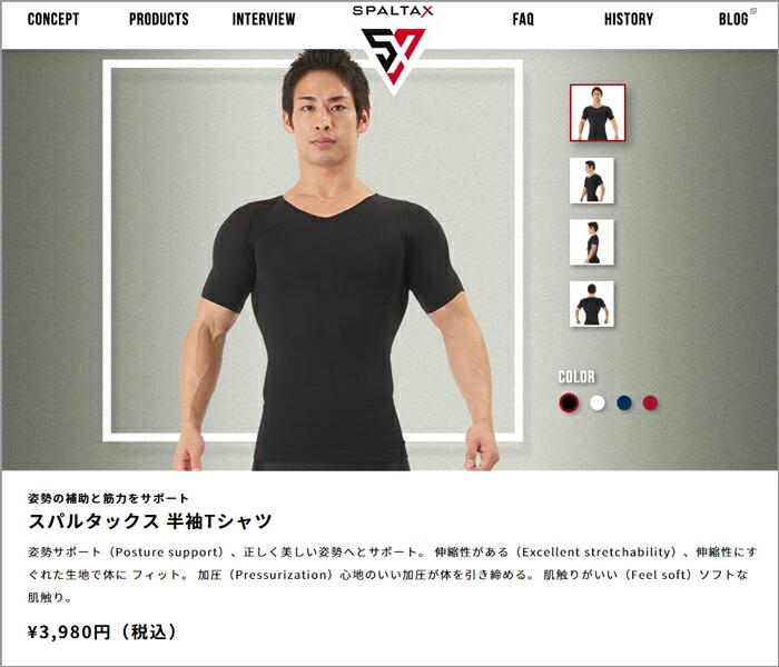 スパルタックス 加圧シャツ メーカー希望小売価格エビデンス